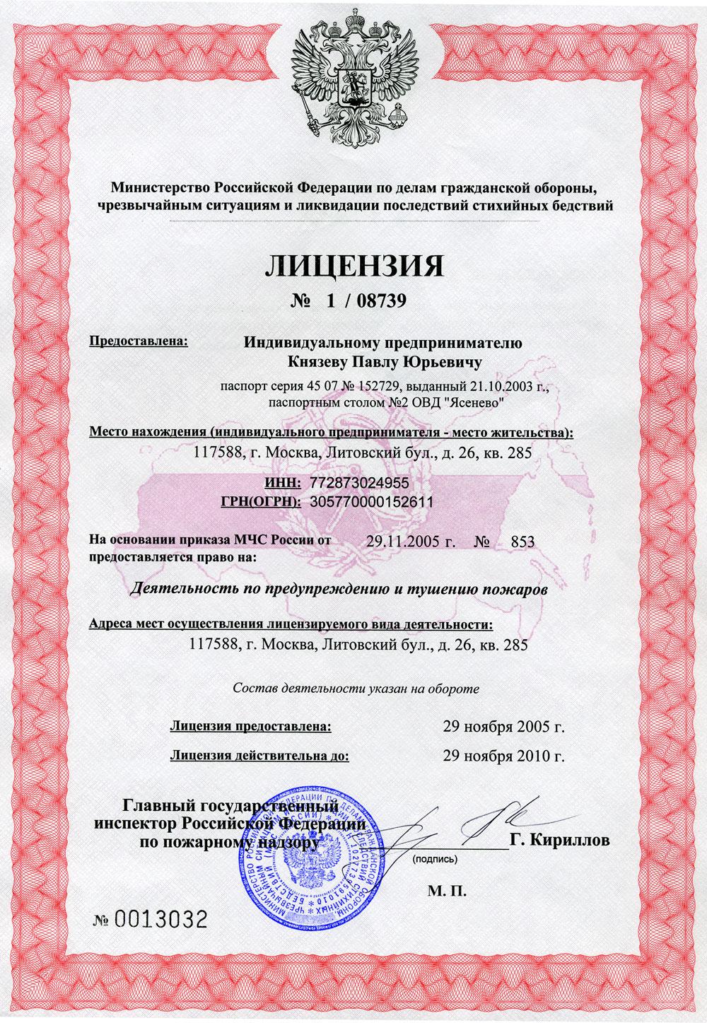 лицензия на категорирование