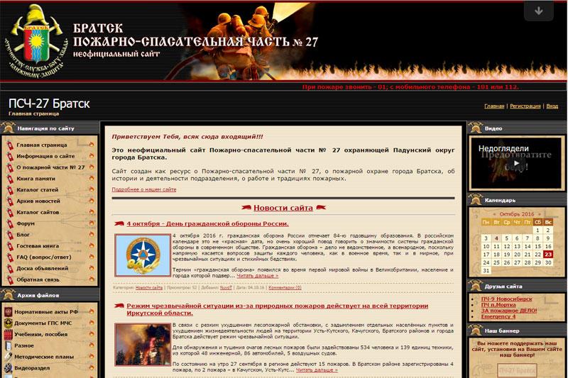 Cайт пожарно-спасательной части № 27,&#10охраняющей Падунский округ г. Братска