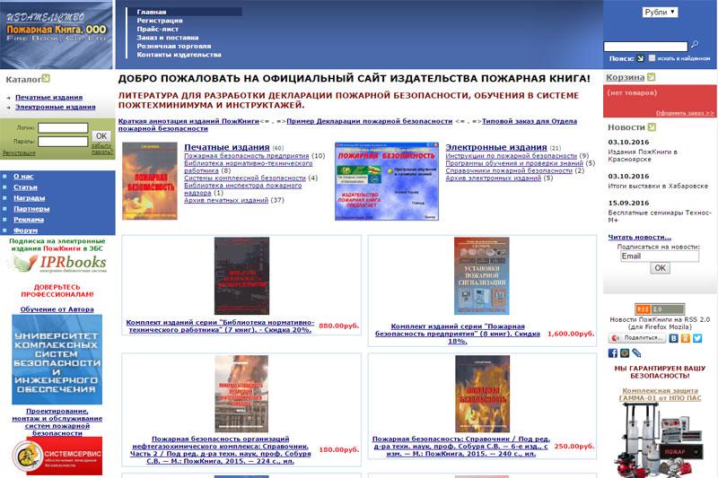 Официальный сайт издательства «Пожарная книга&raquo