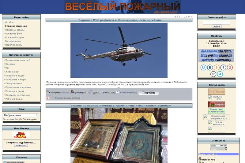 Веселый пожарный&#10Первый неофициальный сайт МЧС Республики Беларусь
