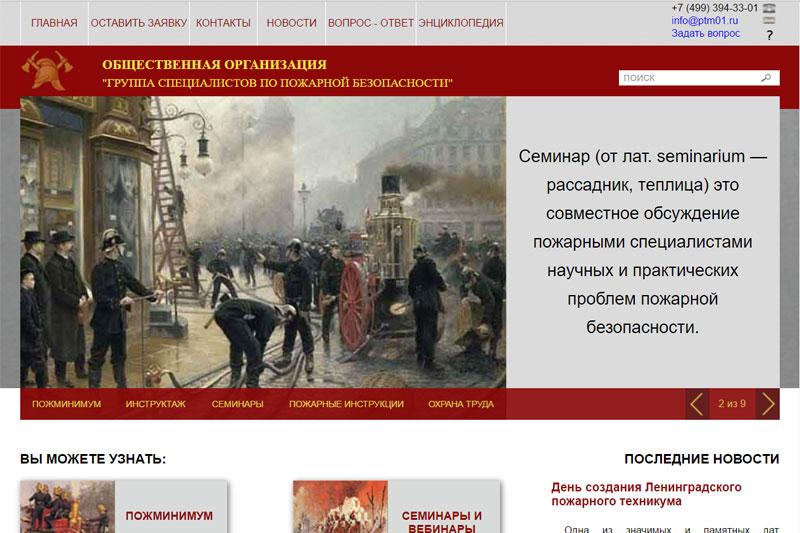 Пожарно-технический минимум:&#10обучение мерам пожарной безопасности;&#10семинары;&#10консультации;&#10и многое другое