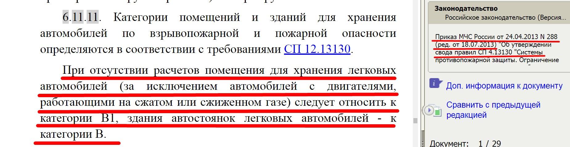 пункт 6.11.11. Свода правил СП 4.13130.2013